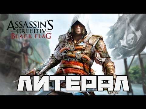 ассасин крид - Литерал Assasins Creed 4