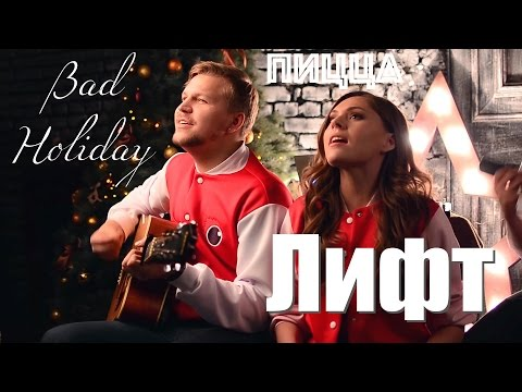 Bad Holiday - Лифт (ПИЦЦА COVER)
