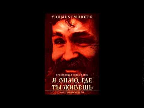 YOU MUST MURDER - Я Знаю, где Ты Живешь