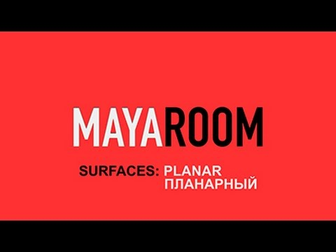 SURFACES: PLANAR (ПЛАНАРНЫЙ)
